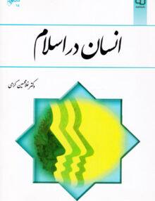 koglfjbkb 220x286 - انسان در اسلام, گرامی, معارف