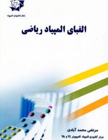 kyuglk5syet4aw 220x286 - الفبای المپیاد ریاضی, دانش پژوهان جوان