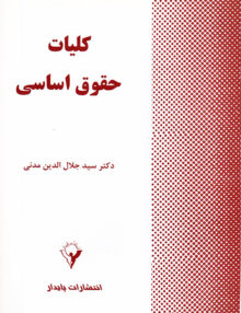 qdwf45h5g 220x286 - کلیات حقوق اساسی, جلال الدین مدنی, پایدار