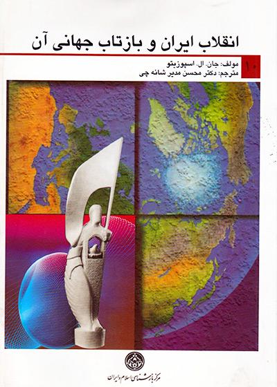 rdtuse5yt - انقلاب ایران و بازتاب جهانی آن, اسپوزیتو, شانه چی