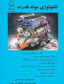 rhtkyfu6u5y 220x286 - تکنولوژی مولد قدرت, عاشوری, کارنو