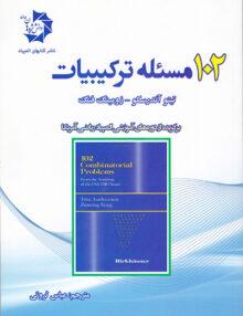 rhtkyutrhg 220x286 - 102 مسئله ترکیبیات, دانش پژوهان جوان