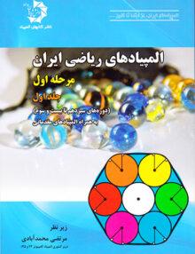 rtdjhewfd 220x286 - المپیادهای ریاضی ایران مرحله اول جلد اول, دانش پژوهان جوان