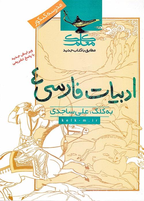ادبیات فارسی پیش کلک معلم