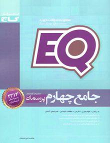EQ جامع چهارم دبستان گاج