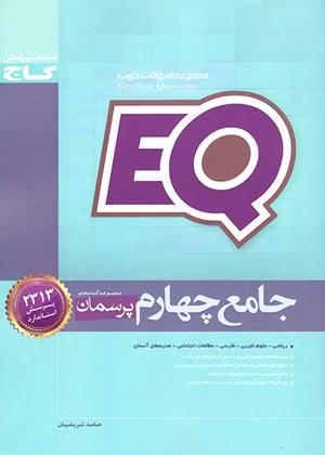 tykajehr - EQ جامع چهارم دبستان گاج