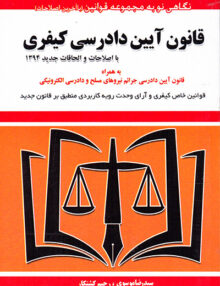 u6i7tdrhegt4r 220x286 - قانون آیین دادرسی کیفری, موسوی و کشتکار, هزار رنگ