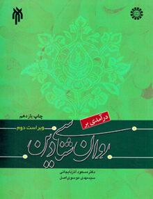 uif7tdr68otwef 220x286 - درآمدی بر روان شناسی دین, آذربایجانی, سمت 1042