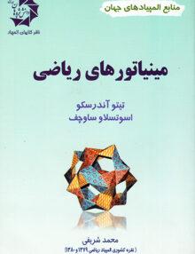 wderfkyutrhg 220x286 - مینیاتورهای ریاضی, دانش پژوهان جوان