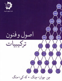 wqferhth 220x286 - اصول و فنون ترکیبیات, دانش پژوهان جوان