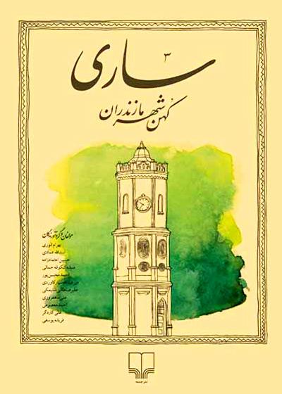 ساری کهنشهر مازندران, چشمه