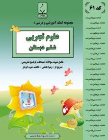 yhkhjhj 220x286 - علوم تجربی ششم دبستان بنی هاشمی