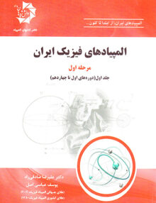 ykutxhrdgzsef 220x286 - المپیادهای فیزیک ایران مرحله اول جلد اول, دانش پژوهان جوان