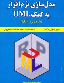 yliyfkuhdtfs 220x286 - مدلسازی نرم افزار به کمک UML, با رویکرد RUP
