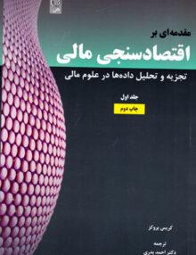 مقدمه ای بر اقتصادسنجی مالی جلد اول, بروکز, نص