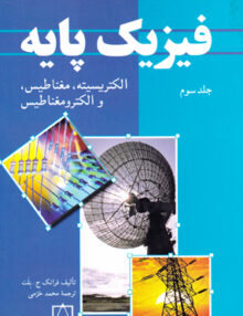 FGHLFB 220x286 - فیزیک پایه جلد 3, بلت, خرمی, فاطمی