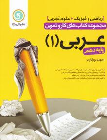 GFFLKGF 1 220x286 - مجموعه کتابهای کارو تمرین عربی دهم گل واژه