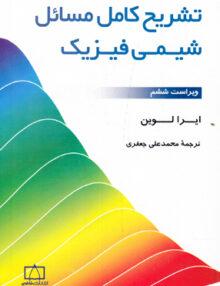GYKLJKG 220x286 - تشریح کامل مسائل شیمی و فیزیک, ایرا لوین, فاطمی