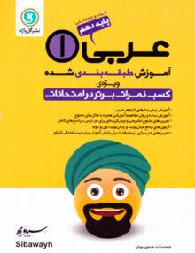 IJTHFGHBJ 220x286 - آموزش طبقه بندی شده عربی 1 دهم گل واژه