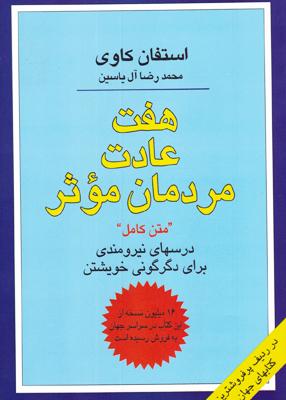 هفت عادت مردمان موثر, کاوی, آل یاسین, هامون