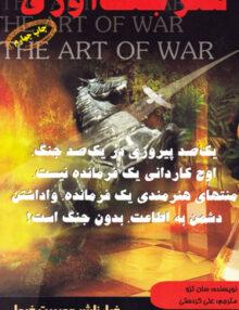 OTKHKYTLHOKB 220x286 - هنر جنگ آوری, تزو, کردستی, فرا