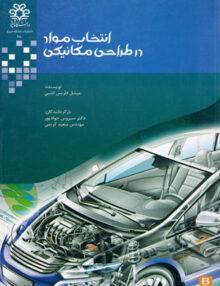 UIOLJKLJLJL 220x286 - انتخاب مواد در طراحی مکانیکی, اشبی, جواد پور, دانشگاه شیراز