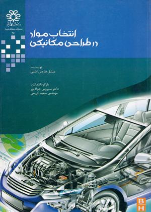 UIOLJKLJLJL - انتخاب مواد در طراحی مکانیکی, اشبی, جواد پور, دانشگاه شیراز