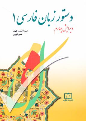 دستور زبان فارسی 1, فاطمی