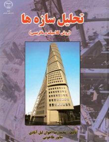 تحلیل سازه ها (روش کلاسیک وماتریسی) طاحونی, جهاد دانشگاهی