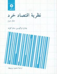 Untitled 1 4 220x286 - نظریه اقتصاد خرد جلددوم,فرگوسن,مرکزنشردانشگاهی