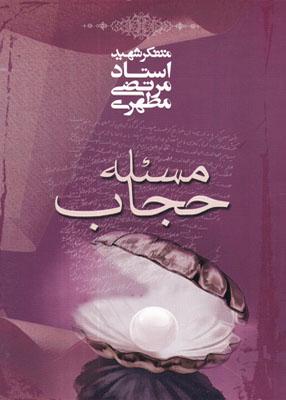 Untitled 1 copy 21 - مسئله حجاب, استاد مرتضی مطهری, صدرا