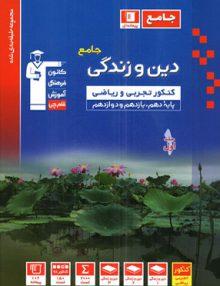 Untitled 15 copy 5 220x286 - دین و زندگی آبی جامع کنکور دهم و یازدهم و دوازدهم پیمانه ای آبی قلم چی