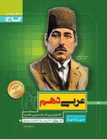 Untitled 18 copy 220x286 - عربی دهم سیر تا پیاز گاج