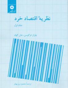 Untitled 2 6 220x286 - نظریه اقتصادخرد جلد اول,فرگوسن,مرکز نشردانشگاهی