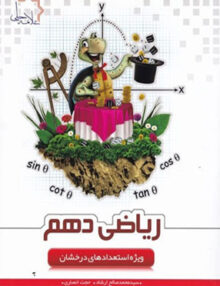 Untitled 25 copy 2 220x286 - ریاضی دهم تیزهوشان علامه حلی