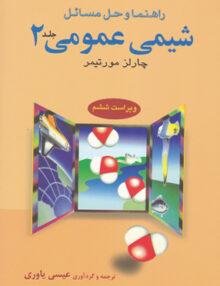 Untitled 3 copy 18 220x286 - راهنما و حل مسائل شیمی عمومی جلد 2, مورتیمر, یاوری