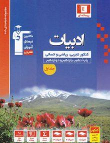 ادبیات فارسی جامع کنکور جلد اول پیمانه ای آبی قلم چی