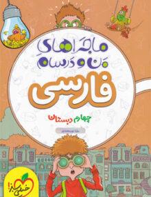 Untitled 4 copy 2 220x286 - ماجراهای من و درسام فارسی چهارم ابتدایی خیلی سبز