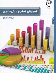 Untitled 5 copy 220x286 - آموزش آمار و مدل سازی نیک انجام