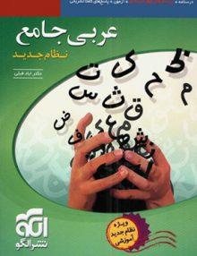 عربی جامع کنکور دهم و یازدهم و دوازدهم الگو