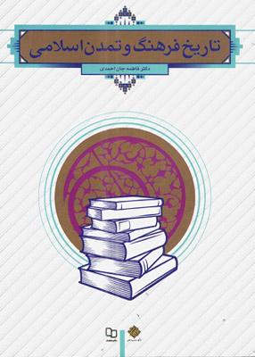 Untitled 7 copy 1 - تاریخ فرهنگ و تمدن اسلامی, جان احمدی, معارف