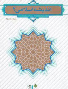 Untitled 8 copy 1 220x286 - اندیشه اسلامی 2, سبحانی, معارف