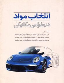 aufyogqh 220x286 - انتخاب مواد در طراحی مکانیکی, فرایاز