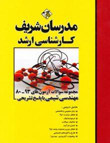مجموعه سوالات آزمون های مهندسی شیمی, کارشناسی ارشد, مدرسان شریف