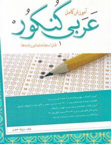 آموزش کامل عربی کنکور تمامی رشته ها, روح الله اصغری, شب افروز