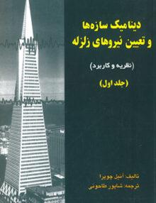 دینامیک سازه ها و تعیین نیروهای زلزله (نظریه و کاربرد) جلد 1, چوپرا, طاحونی