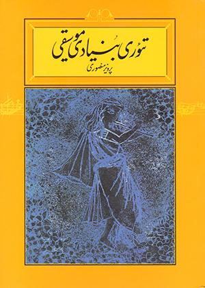تئوری بنیاد موسیقی, پرویز منصوری, کارنامه