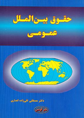 حقوق بین الملل عمومی, انصاری, قومس