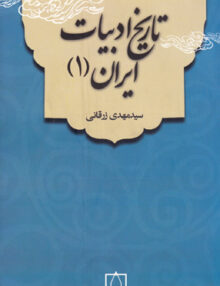 fdjvmv 220x286 - تاریخ ادبیات ایران 1, زرقانی, فاطمی