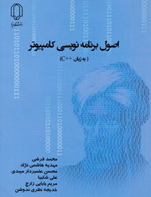 fdrgthj645h3g 220x286 - اصول برنامه نویسی کامپیوتر به زبان ++C, دانشگاه یزد